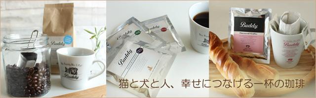 保護動物支援のコーヒー