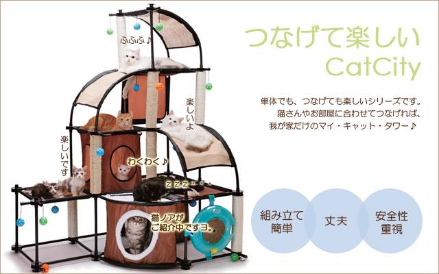キャットタワー CatCity