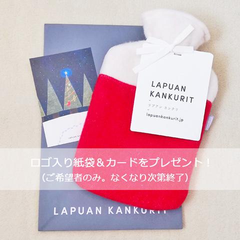ラプアンカンクリ専用紙袋とカード