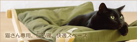 猫のごろ寝快適ベッド