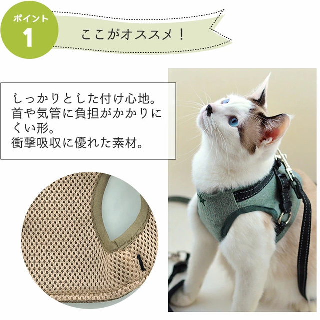 猫のベスト型ハーネス おすすめ