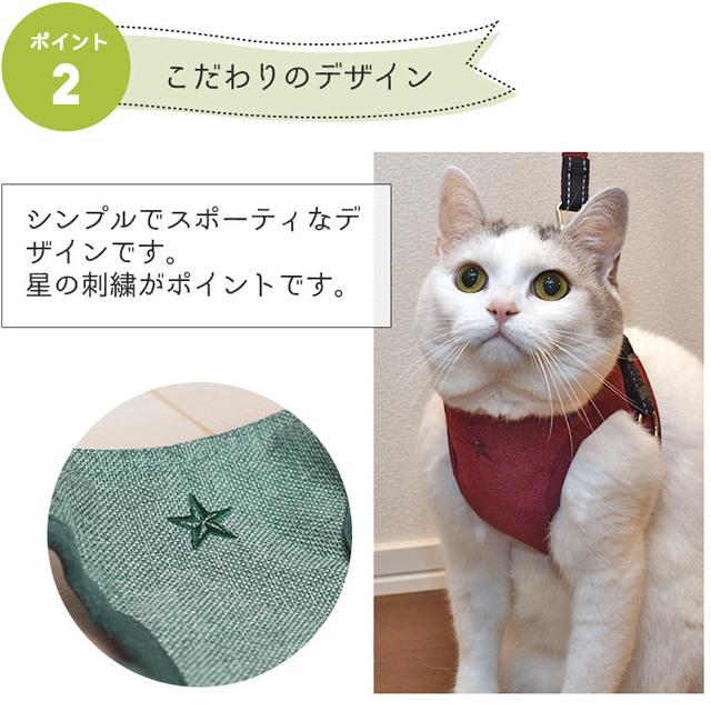 猫のベスト型ハーネス こだわりデザイン