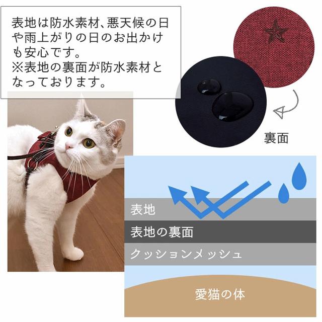 猫のベスト型ハーネス 防水