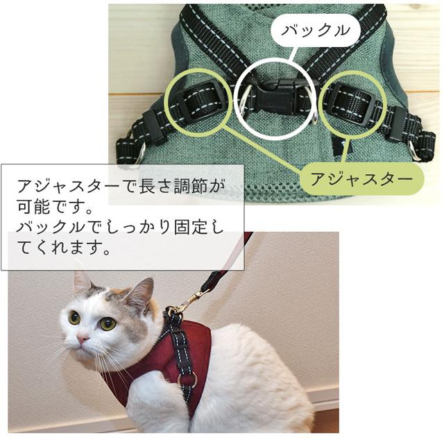 猫のベスト型ハーネス 調節