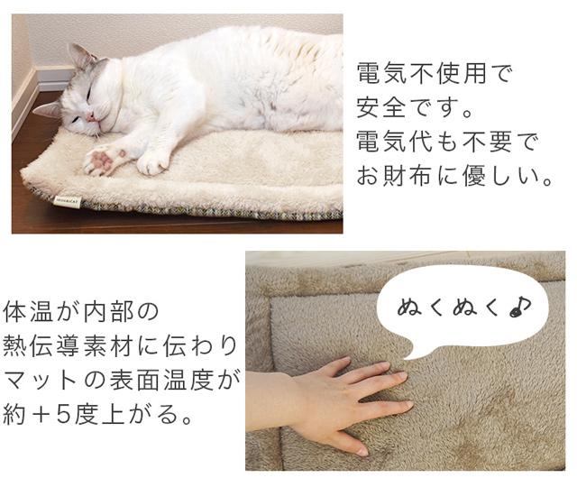 猫のあったかホットマット エコ