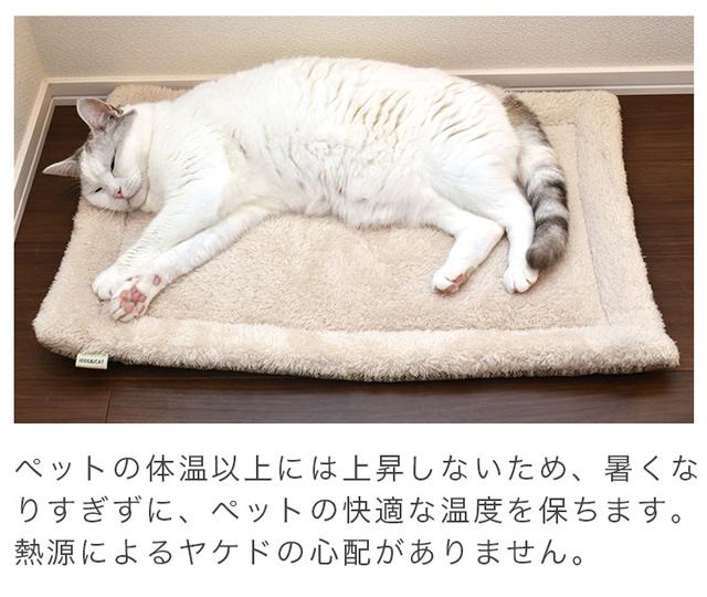 猫のあったかホットマット 適温