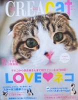 雑誌掲載 CREAcat2011