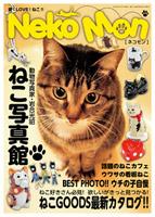 雑誌掲載 neko-mon