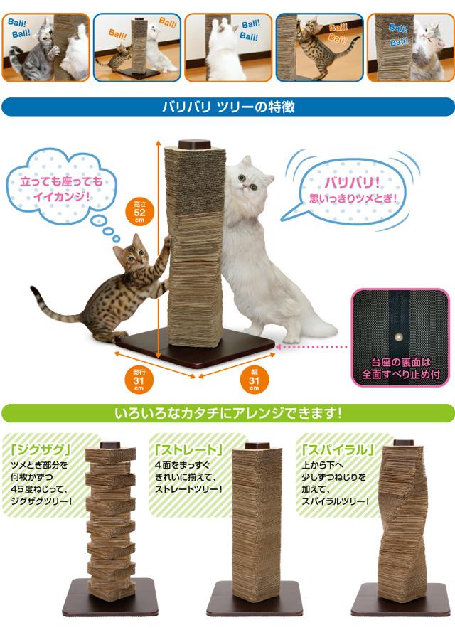 猫のスタンド型爪とぎ 特長